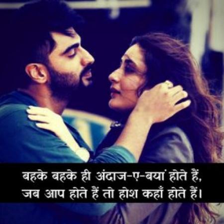 Very Romantic Hindi Love Shayari Hd Images Photo Pics Hd Download Mirchistatus