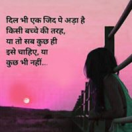 Hindi Sad Status Breakup Profile Images Photo Wallpaper Pictures Pics Hd Download For Boy Share Mirchistatus