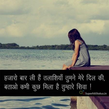 Alone Whatsapp Status In Hindi Profile Pic Mirchistatus
